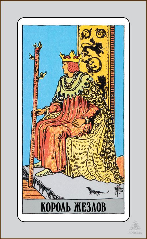 Основное значение карты Король Жезлов