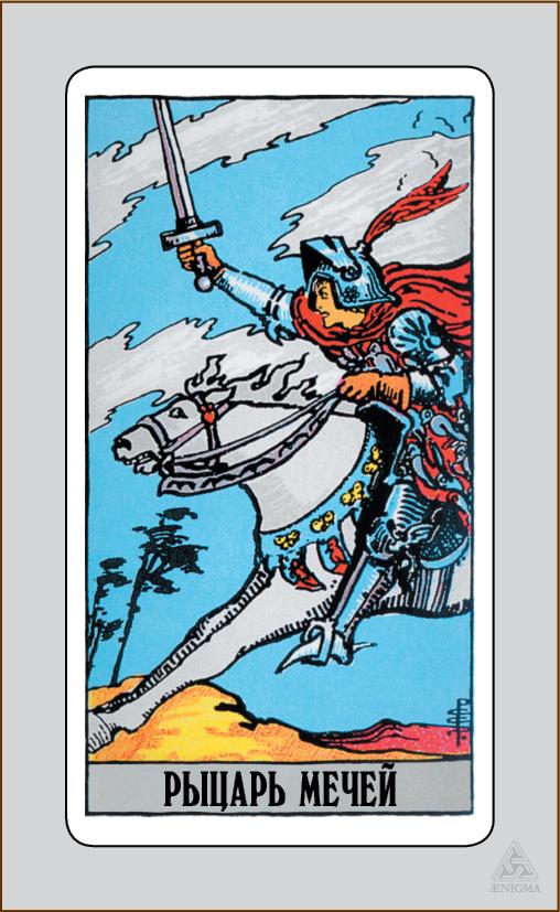 Значение Рыцарь Мечей Таро