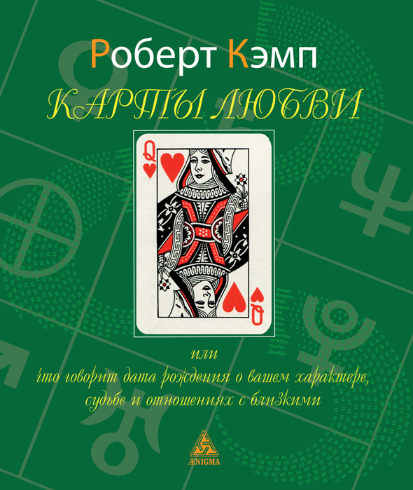 Кэмп Р. «Карты Любви»