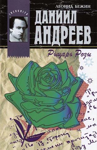 Розы мира даниил андреев